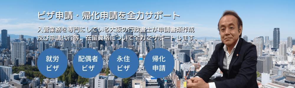 藤井行政書士事務所